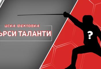Fencing_CSKA