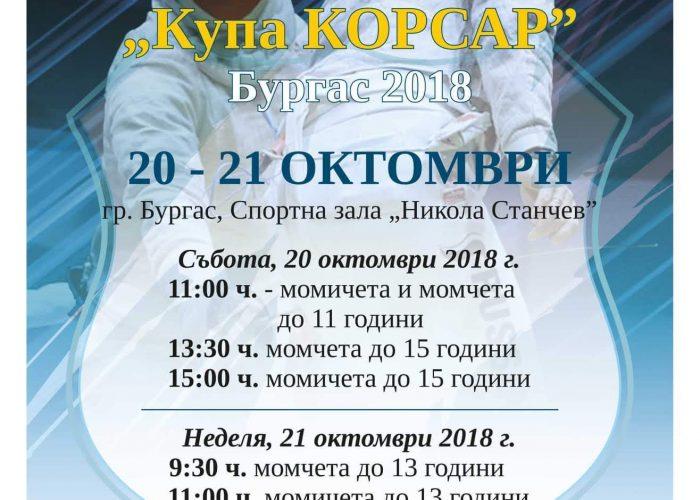 Купа Корсар 2018 20-21.10.2018