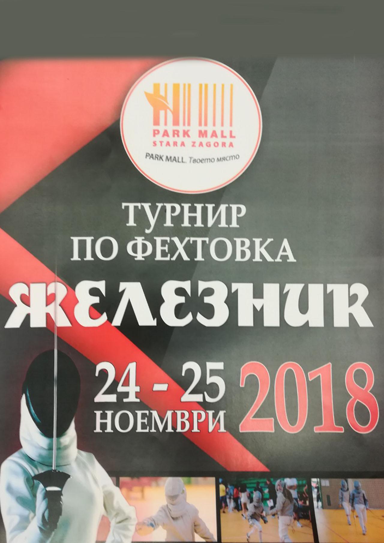"""Купа България II-ри кръг """"купа Железник"""" 2018"""